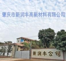 肇慶市新潤豐高新材料有限公司|煅燒氧化鋅廠家|重質氧化鋅|陶瓷氧化鋅|活性氧化鋅
