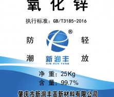 肇庆市新润丰高新材料有限公司 煅烧氧化锌厂家 重质氧化锌 陶瓷氧化锌 活性氧化锌